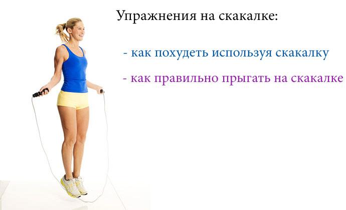 Как правильно прыгать на скакалке для похудения.